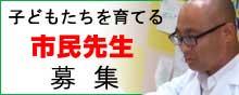 shimin-sensei